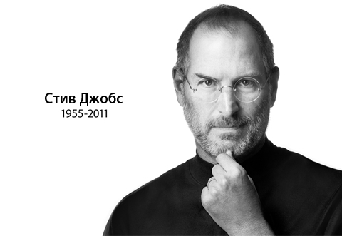 schuchin.by/images/news/steve_jobs_rip.jpg
